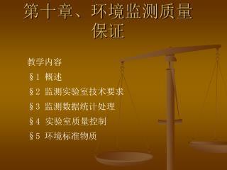 第十章、环境监测质量保证