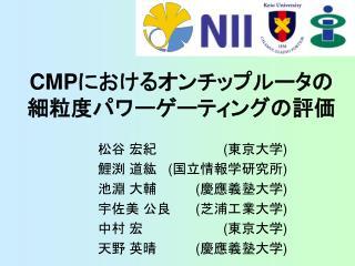CMP におけるオンチップルータの 細粒度パワーゲーティングの評価