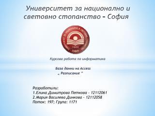 Университет за национално  и  световно стопанство  –  София