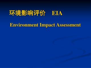 环境影响评价   EIA