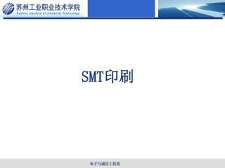 SMT 印刷