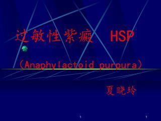 过敏性紫癜   HSP ( Anaphylactoid purpura )                             夏晓玲