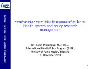 ???????????????????????????????????????????? Health system  and policy  research management