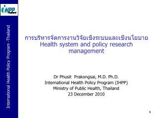 การบริหารจัดการงานวิจัยเชิงระบบและเชิงนโยบาย Health system  and policy  research management