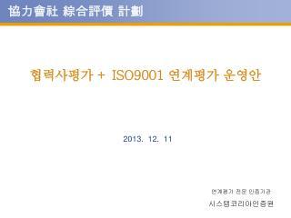 협력사평가  + ISO9001  연계평가 운영안