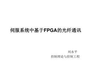 伺服系统中基于 FPGA 的光纤通讯