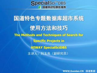 国道特色专题数据库超市系统 使用方法和技巧 The Methods and Techniques of Search for  Specific Projects in