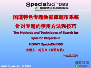 国道特色专题数据库超市系统 针对专题的使用方法和技巧 The Methods and Techniques of Search for  Specific Projects in