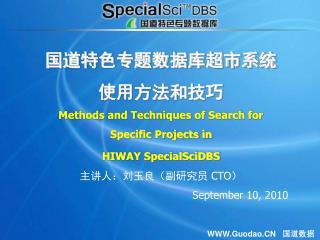 国道特色专题数据库超市系统 使用方法和技巧 Methods and Techniques of Search for  Specific Projects in