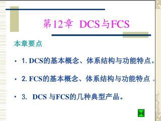 第 12 章   DCS 与 FCS