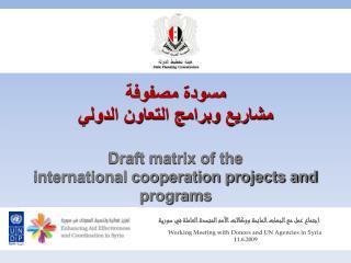 مسودة مصفوفة  مشاريع وبرامج التعاون الدولي Draft matrix of the