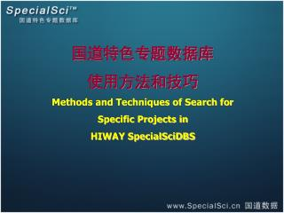 国道特色专题数据库 使用方法和技巧 Methods and Techniques of Search for  Specific Projects in  HIWAY SpecialSciDBS
