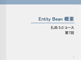 Entity Bean  概要