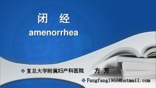 闭  经 amenorrhea