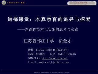 江苏省邗江中学 徐金才