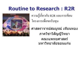Routine to Research : R2R