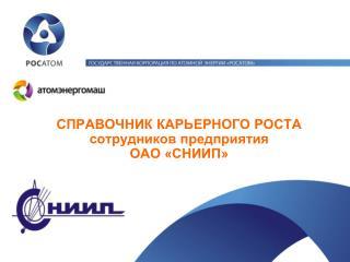 СПРАВОЧНИК КАРЬЕРНОГО РОСТА сотрудников предприятия ОАО «СНИИП»