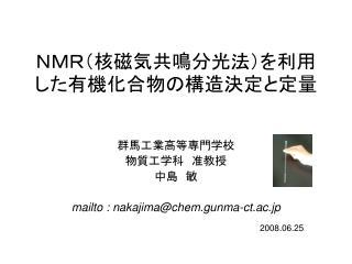 NMR(核磁気共鳴分光法)を利用した有機化合物の構造決定と定量