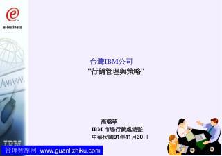 高璐華 IBM 市場行銷處總監 中華民國91年11月30日