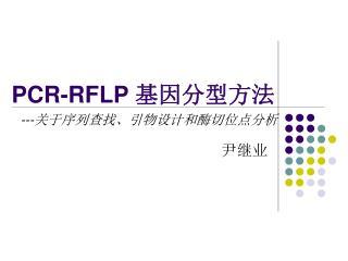 PCR-RFLP  基因分型方法
