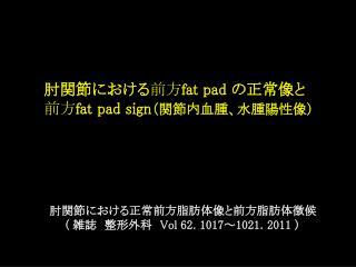 肘関節における 前方 fat pad  の正常像と 前方 fat pad sign (関節内血腫、水腫陽性像)