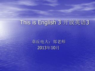 This is English 3  开放英语 3