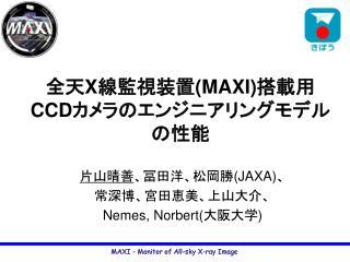 全天 X 線監視装置 (MAXI) 搭載用 CCD カメラのエンジニアリングモデルの性能