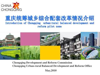 重庆统筹城乡综合配套改革情况介绍 Introduction of Chongqing  urban-rural balanced development and reform pilot zone