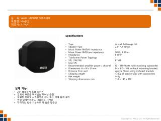 품   목 : WALL MOUNT SPEAKER 모델명 : MASK2 제조사 : A-PART