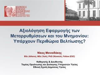 Αξιολόγηση Εφαρμογής των Μεταρρυθμίσεων και του Μνημονίου :  Υπάρχουν Περιθώρια Βελτίωσης?