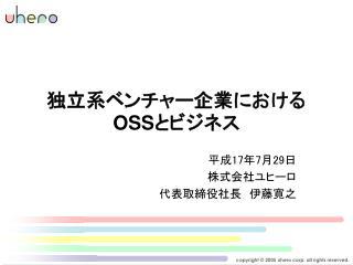 独立系ベンチャー企業における OSS とビジネス