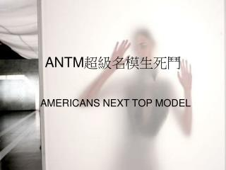 ANTM 超級名模生死鬥