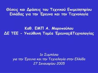 Θέσεις και Δράσεις του Τεχνικού Επιμελητηρίου Ελλάδας για την Έρευνα και την Τεχνολογία