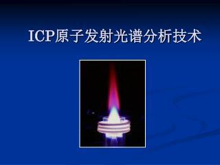 ICP 原子发射光谱 分析 技术