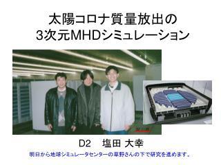 太陽コロナ質量放出の       3 次元 MHD シミュレーション