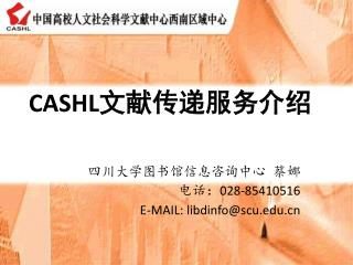 CASHL 文献传递服务介绍