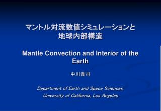 ????????????????? ?????? Mantle Convection and Interior of the Earth