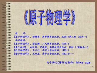 教  材: 《 原子物理学 》 ,杨福家,高等教育出版社, 2000.7 第三版  ( 面向 … ) 参考教材 : 《 原子物理学 》 ,褚圣麟,人民教育出版社, 1995.3