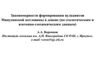 Минусинская котловина  - элемент девонской Алтае-Саянской рифтовой системы