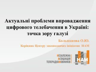 Актуальні проблеми впровадження цифрового телебачення в Україні: точка зору галузі