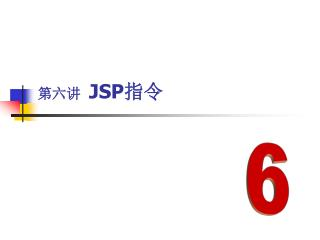 第六讲   JSP 指令