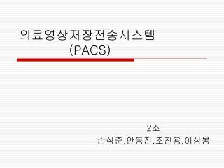 의료영상저장전송시스템 (PACS)