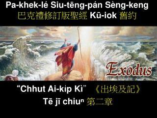 Pa-khek-lé Siu-tēng-pán Sèng-keng 巴克禮修訂版聖經  Kū-iok 舊約