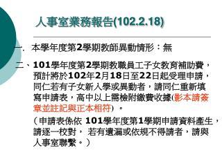 人事室業務報告 (102.2.18)