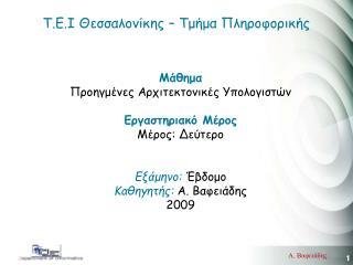 Τ.Ε.Ι Θεσσαλονίκης – Τμήμα Πληροφορικής