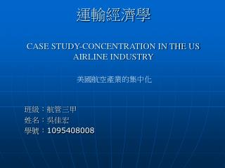 運輸經濟學 CASE STUDY-CONCENTRATION IN THE US AIRLINE INDUSTRY