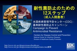 米国 疾病管理予防センター (CDC) : 薬剤耐性菌防止キャンペーン Campaign to Prevent Antimicrobial Resistance