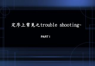 定序上常見之 trouble shooting~