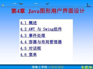 第 4 章  Java 图形 用户界面设计