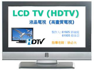 LCD TV (HDTV)